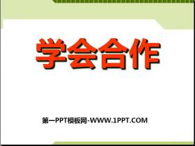 《�W��合作》PPT