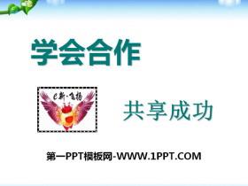 《�W��合作 共享成功》PPT