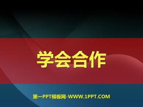 《�W��合作》PPT�n件下�d