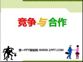 《����c合作》PPT
