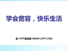 《�W����容,快�飞�活》PPT下�d