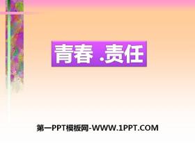 《青春・�任》PPT