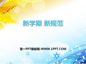 《新�W期 新�范》PPT