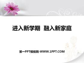 《�M入新�W期 融入新家庭》PPT