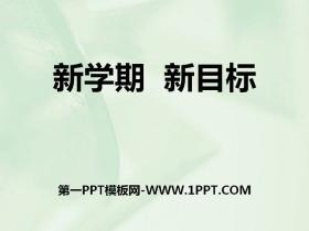 《新�W期 新目�恕�PPT