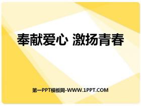 《奉�I�坌� 激�P青春》PPT