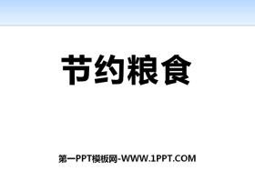 《节约粮食》PPT免费下载