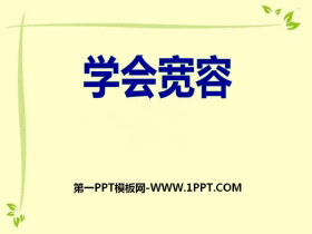 《�W����容》PPT下�d