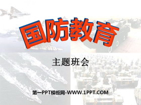 《��防教育》PPT