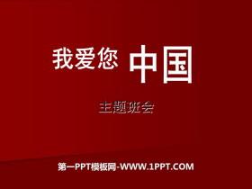 《我爱您中国》PPT