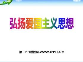 《弘扬爱国主义思想》PPT下载