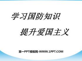 《学习国防知识 提升爱国主义》PPT