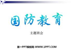 《国防教育》PPT下载