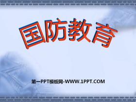 《国防教育》PPT免费下载