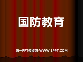 《��防教育》PPT�n件下�d