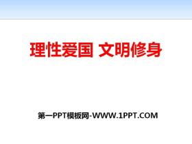 《理性��� 文明修身》PPT