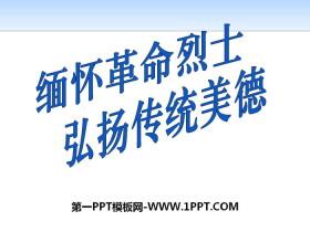《缅怀革命烈士 弘扬传统美德》PPT下载