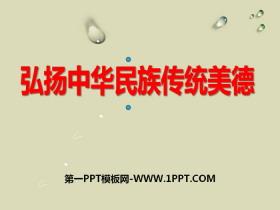 《弘扬中华民族传统美德》PPT