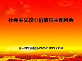 《社会主义核心价值观主题班会》PPT