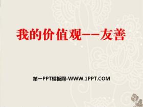 《我的价值观--友善》PPT