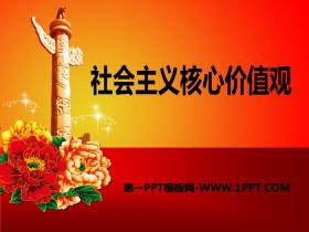 《社会主义核心价值观》PPT下载