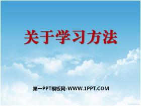 《关于学习方法》PPT