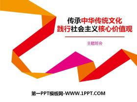 《传承中华传统文化 践行社会主义核心价值观》PPT