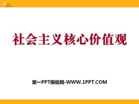 《社会主义核心价值观》PPT免费下载