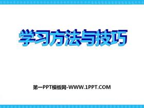 《学习方法与技巧》PPT