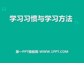 《学习习惯与学习方法》PPT
