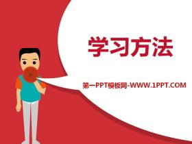 《学习方法》PPT下载