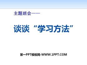 """《谈谈""""学习方法""""》PPT"""