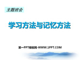 《学习方法与记忆方法》PPT