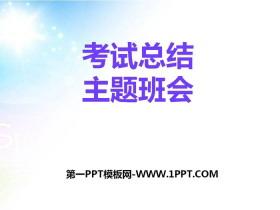 《考试总结主题班会》PPT