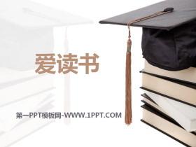 《爱读书》PPT