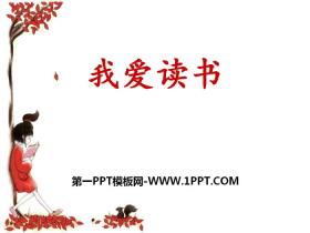 《我爱读书》PPT免费下载