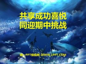 《共享成功喜悦 同迎期中挑战》PPT