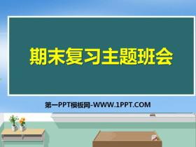 《期末复习主题班会》PPT