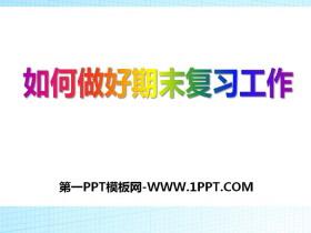 《如何做好期末复习工作》PPTtt娱乐官网平台