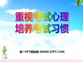 《重视考试心理 培养考试习惯》PPT