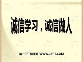 《诚信学习,诚信做人》PPT