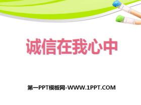 《诚信在我心中》PPT课件下载
