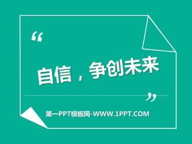 《自信,争创未来》PPT