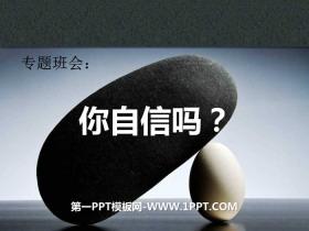 《你自信吗?》PPT