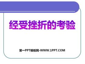 《经受挫折的考验》PPTtt娱乐官网平台