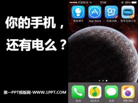 《你的手机,还有电么?》PPT