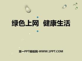 《绿色上网 健康生活》PPT