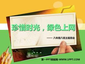 《珍惜时光,绿色上网》PPT