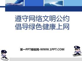 《遵守网络文明公约 倡导绿色健康上网》PPT