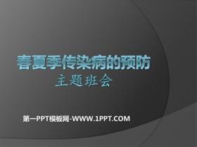 《春夏季传染病的预防》PPT
